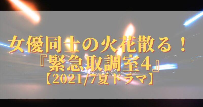 女優同士の火花散る!『緊急取調室4』【2021/7夏ドラマ】