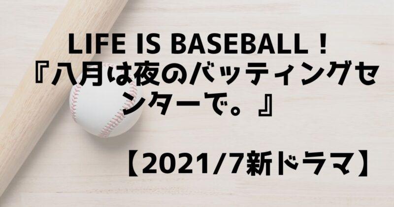 Life is baseball『八月は夜のバッティングセンターで。』【2021/7新ドラマ】