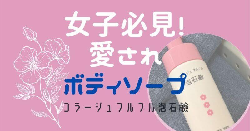 【女子必見!】愛されボディソープのすごい効能レビュー「コラージュフルフル泡石鹸」