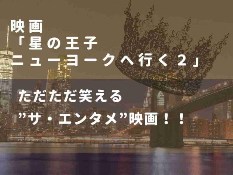 【レビュー】『星の王子ニューヨークへ行く2』ただただ笑える!ザ・エンタメ映画