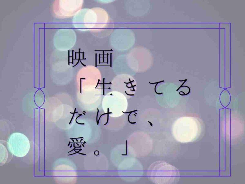 映画『生きてるだけで、愛。』を経験者が見た【主演:趣里、菅田将暉】