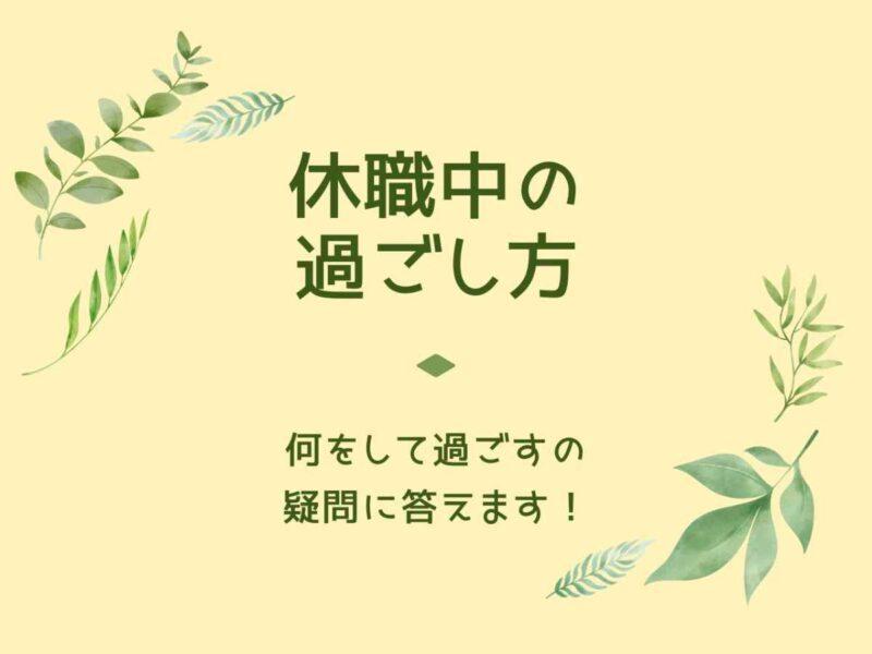 【体験談】「はじめての休職期間」の過ごし方~5STEP~