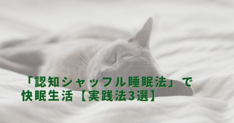 スマホで簡単!「認知シャッフル睡眠法」で快眠生活【実践法3選】