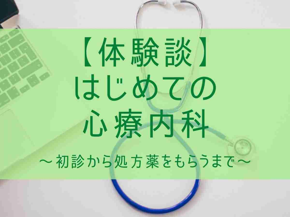 【体験談】はじめての心療内科~初診から処方薬をもらうまで~