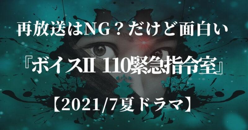 再放送はNG?だけど面白い『ボイスII 110緊急指令室』【2021/7夏ドラマ】