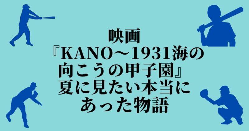 KANO~1931海の向こうの甲子園