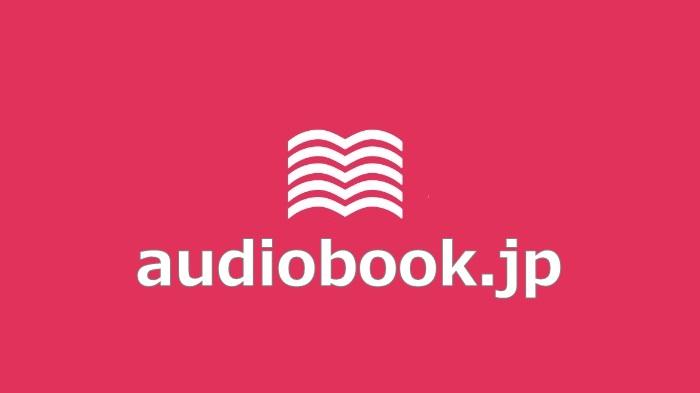 オトバンクが提供する「audiobook.jp(オーディオブック)」