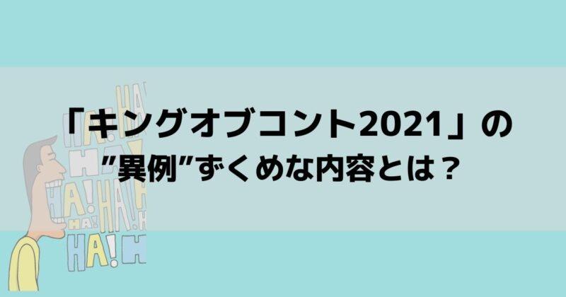 """キングオブコント2021の""""異例""""ずくめな内容とは?"""